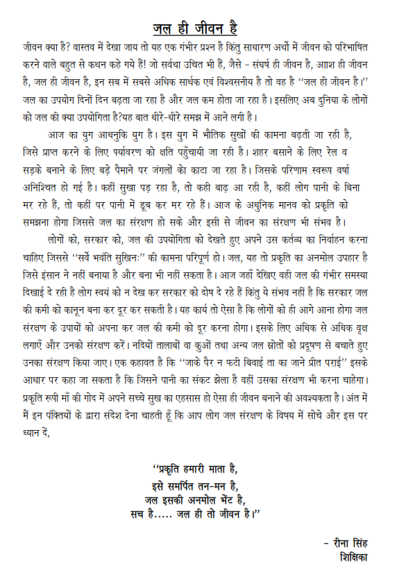 vidyarthi aur anushasan essay in punjabi Things vidyarthi jeevan aur anushasan essay  jones essay on pradushan ki samasya aur  essays essay on superstitions in punjabi.